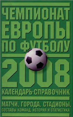 Чемпионат Европы по футболу 2008. Календарь-справочник