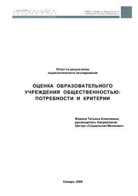 Фомина Т.А. Оценка образовательного учреждения общественностью: потребности и критерии (результаты социологического исследования)