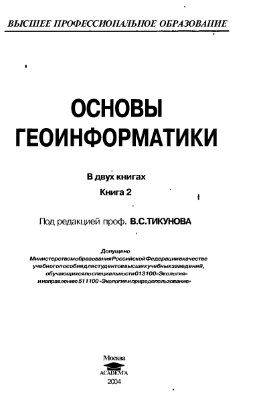 Тикунов В.С. и др. Основы геоинформатики. Книга 2