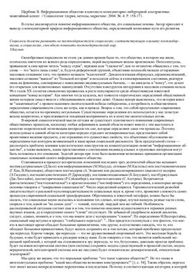 Щербина В. Информационное общество в контексте коммунитарно-либертарной альтернативы: понятийный аспект