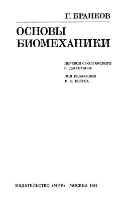 Бранков Г. Основы биомеханики