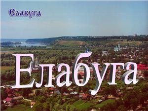 Презентация - Елабуга (Исторический город)