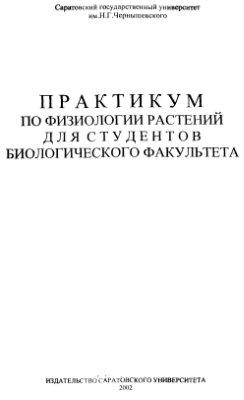 Степанов С.А., Коробко В.В. Практикум по физиологии растений для студентов биологического факультета