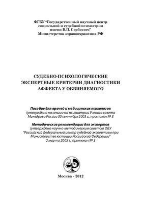 Дмитриева Т.Б., Макушкина Е.В. (ред.) Судебно-психологические экспертные критерии диагностики аффекта у обвиняемого