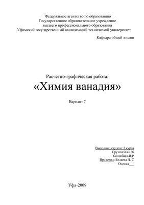 КСРС-Химия ванадия