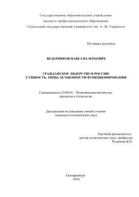 Ведерников П.В. Гражданское лидерство в России: сущность, типа, особенности функционирования