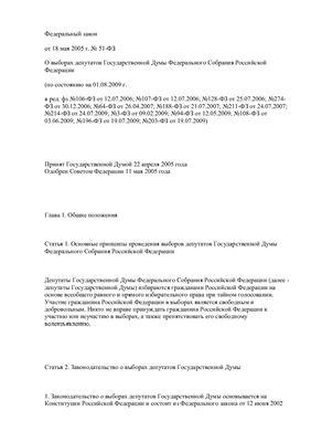 Федеральный закон от 18 мая 2005 г. № 51-ФЗ О выборах депутатов Государственной Думы Федерального Собрания Российской Федерации