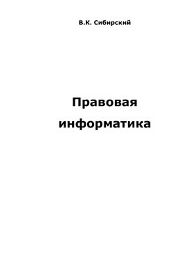 Сибирский В.К. Правовая информатика