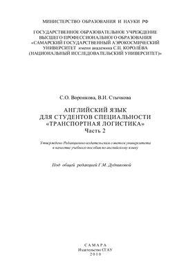 Воронкова С.О. Английский язык для студентов специальности Транспортная логистика. Часть II