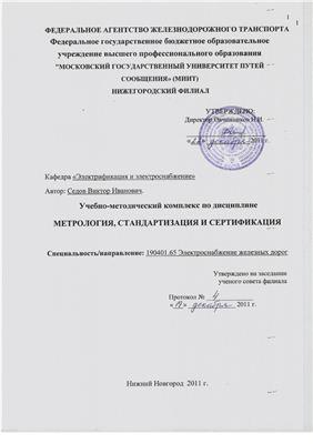 Седов В.И. (сост.) Учебно-методический комплекс по дисциплине Метрология, стандартизация и сертификация