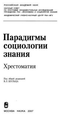 Шульц В.Л. (ред.) Парадигмы социологии знания. Хрестоматия