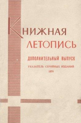 Книжная летопись. Указатель серийных изданий, 1970. Дополнительный выпуск
