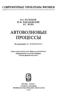 Васильев В.А., Романовский Ю.М., Яхно В.Г. Автоволновые процессы