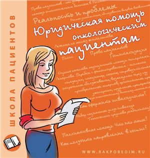 Зверева Л., Шмараева Е. Юридическая помощь онкологическим пациентам (Школа пациентов)
