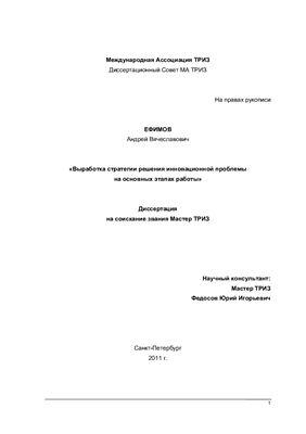 Ефимов А.В. Выработка стратегии решения инновационной проблемы на основных этапах работы