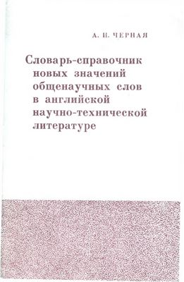 Черная А.Н. Словарь-справочник новых значений общенаучных слов в английской научно-технической литературе