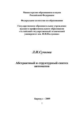 Сучкова Л.И. Абстрактный и структурный синтез автоматов