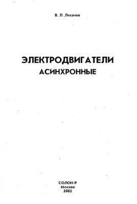 Лихачев В.Л. Электродвигатели асинхронные
