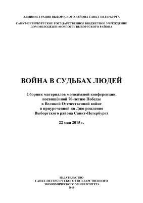 Носов В.А., Пищулин С.А. (сост.) Война в судьбах людей