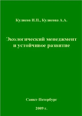 Кулясов И.П. (ред.) Экологический менеджмент и устойчивое развитие