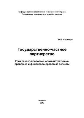 Сазонов В.Е. Государственно-частное партнерство: гражданско-правовые, административно-правовые и финансово-правовые аспекты