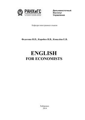 Федотова И.П., Коробко И.В., Ковалёва Е.В. English for Economists