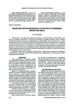 Якушева А.А. Свойства нитроцеллюлоз из хлопка и плодовых оболочек овса