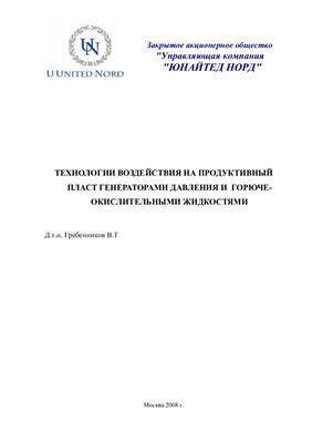 Гребенников В.Т. Технологии воздействия на продуктивный пласт генераторами давления и горюче-окислительными жидкостями