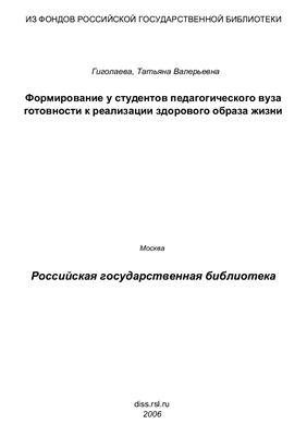 Гиголаева Татьяна Валерьевна. Формирование у студентов педагогического вуза готовности к реализации здорового образа жизни