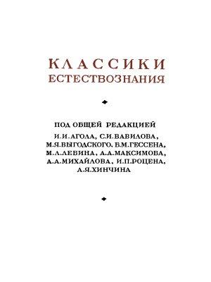 Петров Н.П. и др. Гидродинамическая теория смазки