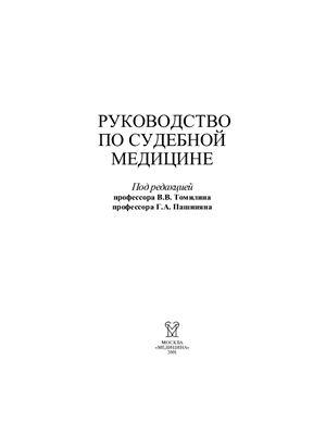 Томилин В.В., Пашинян Г.А. Руководство по судебной медицине