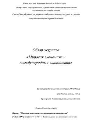 Обзор журнала Мировая экономика и международные отношения