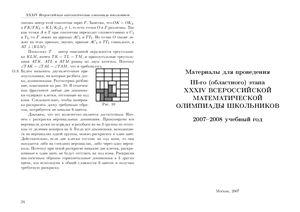 Задания для III-го (областного) этапа XXXIV Всероссийской математической олимпиады школьников