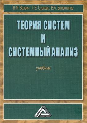 Вдовин В.М., Суркова Л.Е., Валентинов В.А. Теория систем и системный анализ