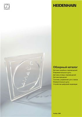Heidenhain. Обзорный каталог