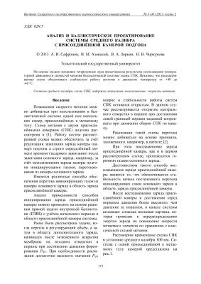 Сафронов А.И., Азовский В.М., Зоркин В.А., Чиркунова Н.В. Анализ и баллистическое проектирование системы среднего калибра с присоединённой камерой подгона