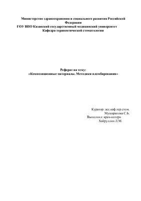 Реферат Композиционные материалы. Методики пломбирования