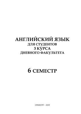 Попов Е.Б. Английский язык для студентов-юристов: шестой семестр