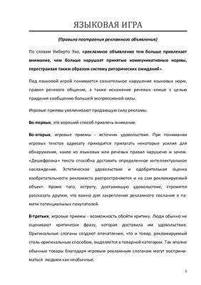 Методические указания - Языковая игра (Правила построения рекламного объявления)