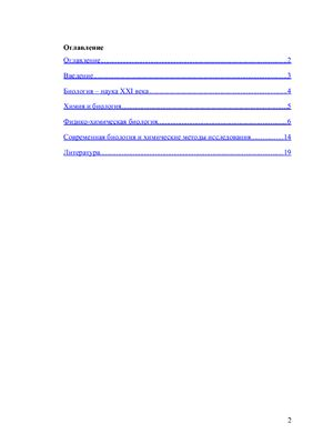 Химические методы исследования в биологии