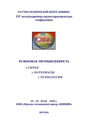 Резиновая промышленность. Сырьё. Материалы. Технология. XIV Международная научно-практическая конференция
