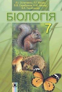 Остапченко Л.І., Балан П.Г. та ін. Біологія. 7 клас