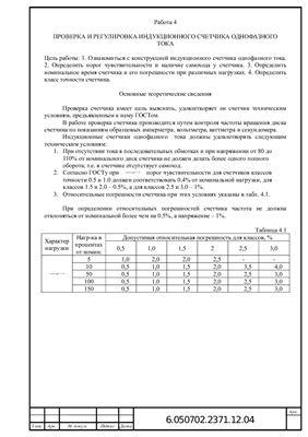 Проверка и регулировка индукционного счетчика однофазного тока