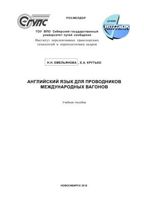 Емельянова Н.Н., Крутько Е.А. Английский язык для проводников международных вагонов