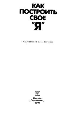Зинченко В.П. (ред.) Как построить свое ''я''