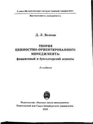 Волков Д.Л. Теория ценностно-ориентированного менеджмента: финансовый и бухгалтерский аспекты