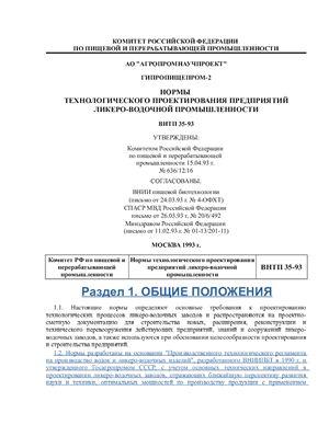 ВНТП 35-93 Нормы технологического проектирования предприятий ликероводочной промышленности