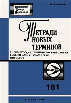 Маркелова И.Ю. и др. (сост.) Тетради новых терминов № 181. Англо-русские термины по трибологии