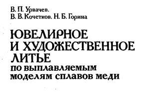 Урвачев В.П., Кочетков В.В., Горина Н.Б. Ювелирное и художественное литье по выплавляемым моделям сплавов меди
