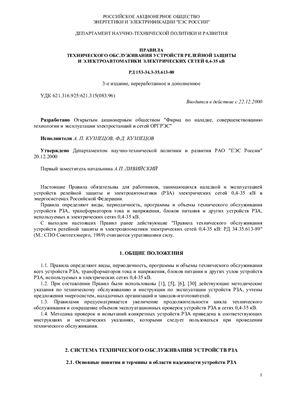 РД 153-34.3-35.613-00. Правила технического обслуживания устройств релейной защиты и электроавтоматики электрических сетей 0,4-35 кВ
